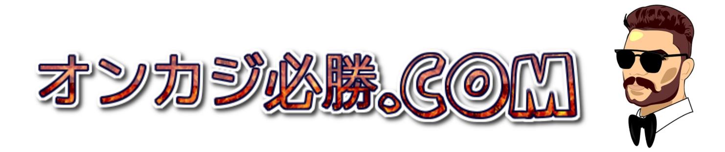 オンカジ必勝.com