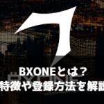 BXONE(ビーエックスワン)の特徴や登録方法|オンラインカジノに導入決定!