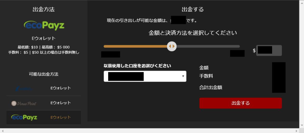 ライブカジノハウス 出金方法 手順3