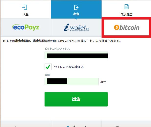 カジノエックス 出金方法 仮想通貨編