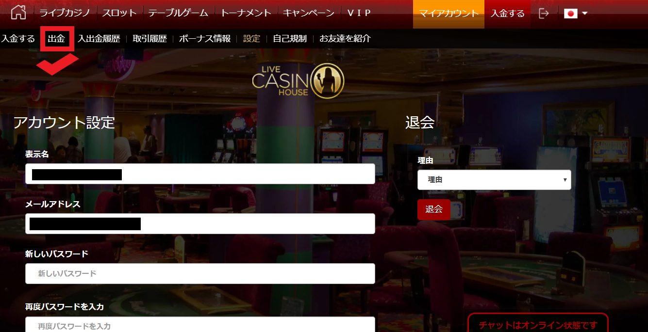 ライブカジノハウス 出金方法 手順2