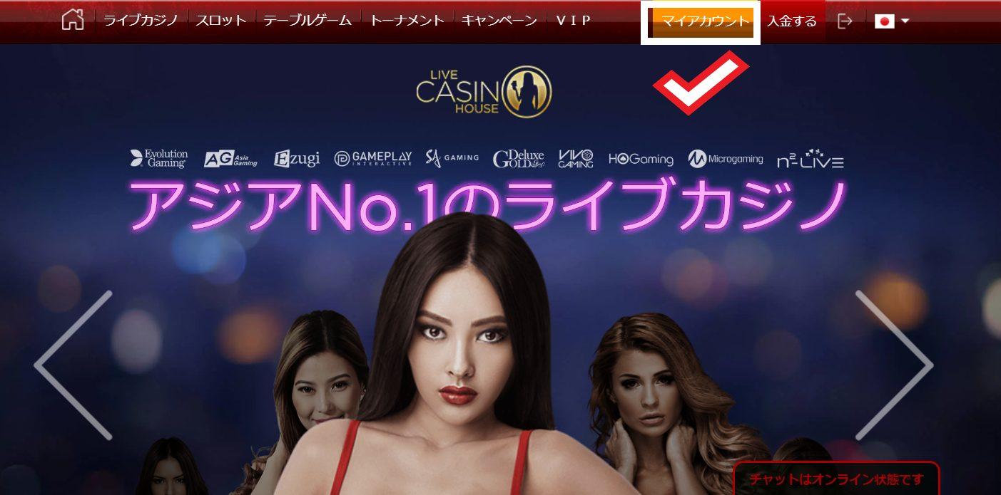 ライブカジノハウス 出金方法 手順
