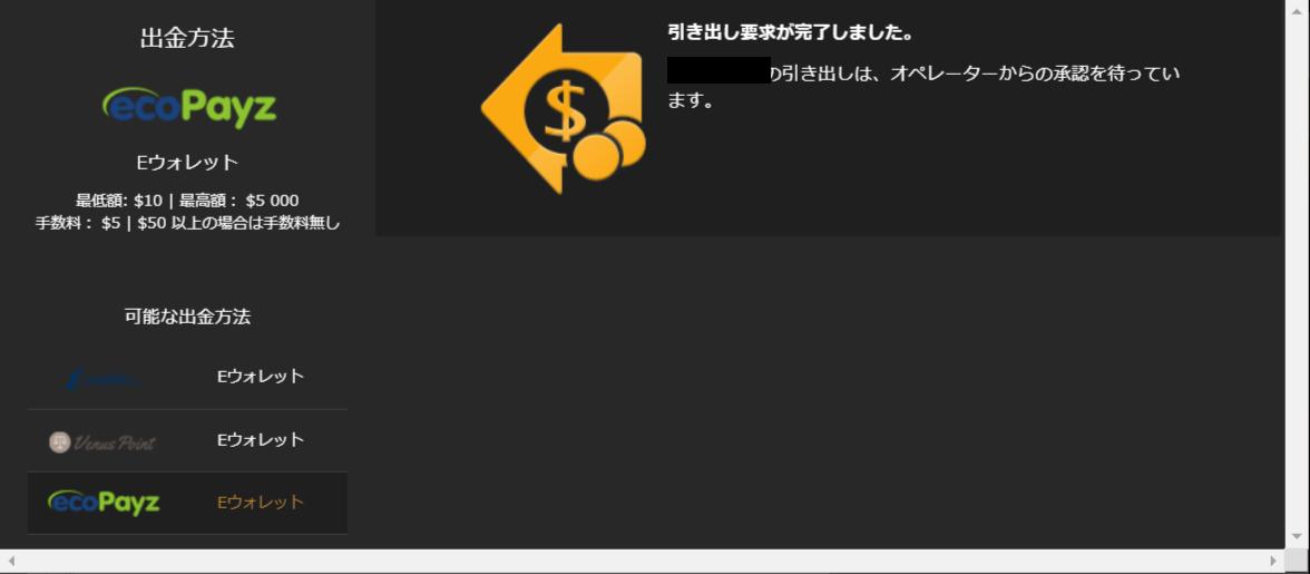 ライブカジノハウス 出金方法 手順 完了画面