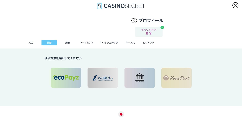 カジノシークレットでの出金方法の説明