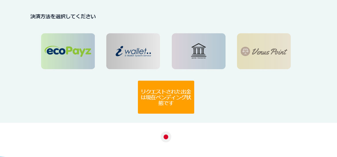 カジノシークレットでの出金方法の説明 出金完了